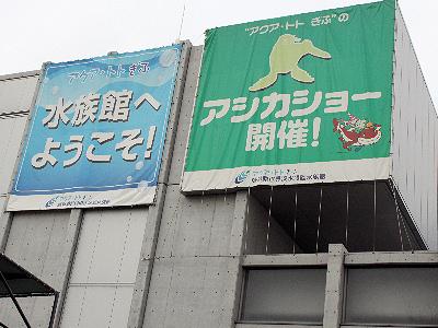 アクア・トト ぎふ